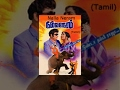 Watch Nalla Neram - Full Length Tamil Movie - English Subtitles - M G Ramachandran & K R Vijaya Video