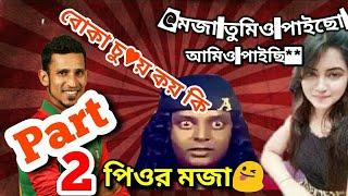 নাসির সুভা ফানি ভিডিও (part 2)    Nasir and shuva call record   bangla funny dubbing   Alu kha BD