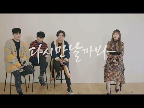 Download Lagu V.O.S × 이예준 [다시 만날까봐].mp3