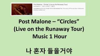 "Post Malone - ""Circles Live on the Runaway Tour Music"" 1 Hour"
