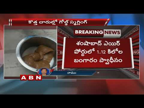 New mode of gold smuggling busted at Shamshabad airport | Hyderabad