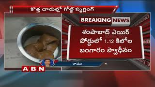 New mode of gold smuggling buste at Shamshabad airport | Hyderabad