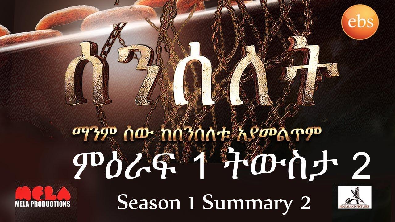 Senselet Amharic Drama By EBS TV Senselet S02 Summary