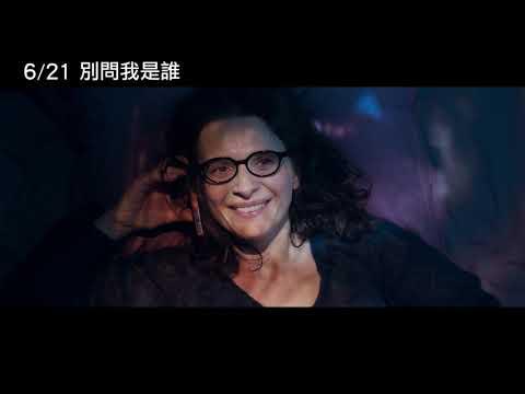 6/21【別問我是誰】中文預告