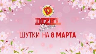 Лучшие приколы про женщин - смешные шутки на 8 марта от Дизель шоу