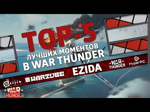ТОП 5 лучших моментов в War Thunder #10
