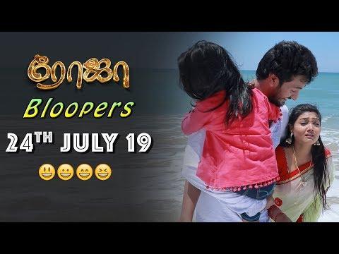 Roja Bloopers 24-07-2019 Sun Tv Serial Online