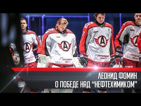 "Леонид Фомин о победе над ""Нефтехимиком"""