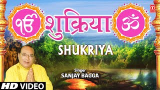 शुक्रिया Shukriya I SANJAY BAGGA I Latest Bhajan I Full HD Video Song