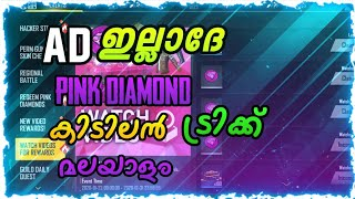 How to get free pink diamond without watching ad in free fire Malayalam  free pink diamond Malayalam