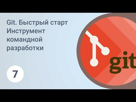 Git. Быстрый старт. Распространенные ошибки. Урок 7 [GeekBrains]