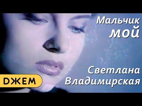 Светлана Владимирская Легендарные Песни