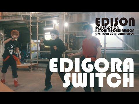 EDIGORA SWITCH【AIDANO MOVIE】EDISON presents エグスプロージョン×ひとりでできるもん LIVE TOUR 2015 CHAMELEON