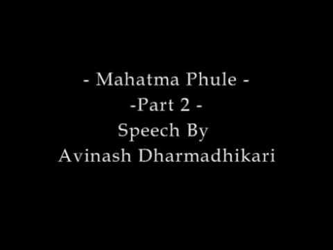 Mahatama Phule   2   Speech By   Avinash Dharmadhikari video