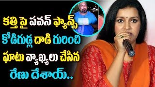 Renu Desai Shocking Comments On Kathi Mahesh About Pawan Kalyan Fans | Renu Desai vs Kathi Mahesh