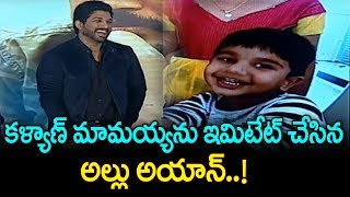 Allu Arjun Shares His Son Allu Ayaan Funny video | Vijetha Success Meet | Kalyan Dev | TTM