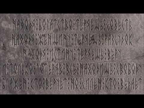 Руны Славян лучший видеоролик о письменности наших предков Чудинов Задорнов фильм 2016