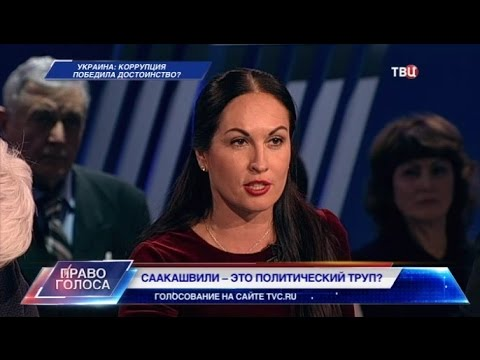 Украина: коррупция победила достоинство? Право голоса