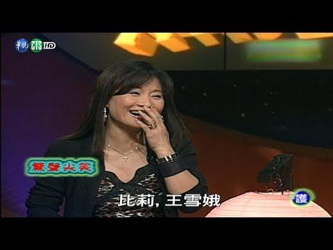【驚聲尖笑(完整版)】NONO 王雪娥 比莉 沈嶸 黃慧如 澎恰恰 胡瓜 許傑輝 許效舜