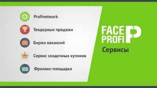 FaceProfi - уникальная платформа для бизнеса и пользователей интернет пространства