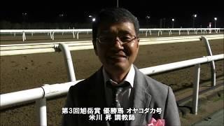 20170913旭岳賞 米川昇調教師