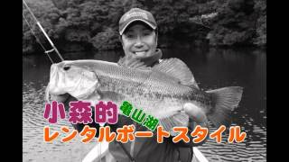 小森的亀山湖レンタルボートスタイルVol.2 ~2015年12月発売号~