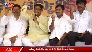 మూడో రోజుకు చేరిన సిఎం రమేష్ నిరాహారదీక్ష..! | Kadapa Steel Plant Protest