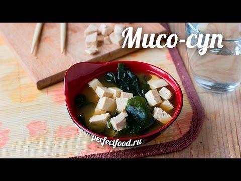 Как сделать мисо-суп с тофу и вакаме | Добрые рецепты