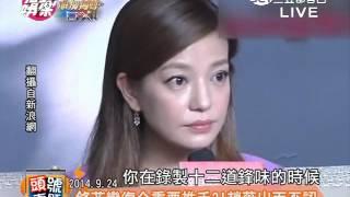 世紀大復合 王菲謝霆鋒分11年再一起 20141002完全娛樂