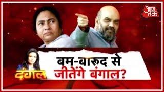 Mamata Bannerjee के बंगाल में क्या गोली और आतंक की सियासत ही चलेगी ? | दंगल