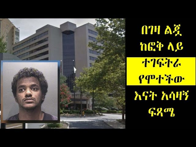 Ethiopian guy killed his own mother