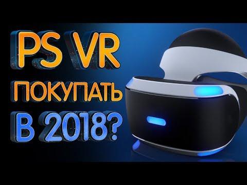PlayStation VR в 2018 году, стоит покупать?