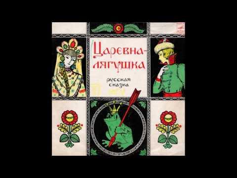 Царевна несмеяна сказки для детей (аудио сказки от алёнушки)
