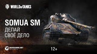 Somua SM - Делай свое дело [World of Tanks]