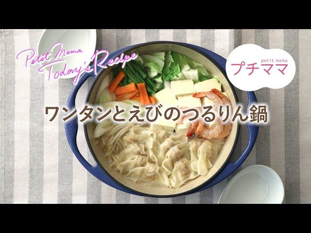 ワンタンとえびのつるりん鍋