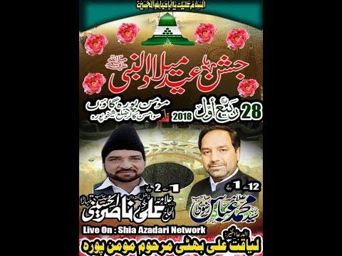 Live Jashan Eid Milad un Nabi (s.a.w.w) || 28 Rabi ul Awal  2018 || MomanPura Gaon SKP