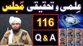 116-ILMI-o-Tahqeeqi MAJLIS (Open Q & A Session) with Engineer Muhammad Ali Mirza Bhai (17-May-2020)
