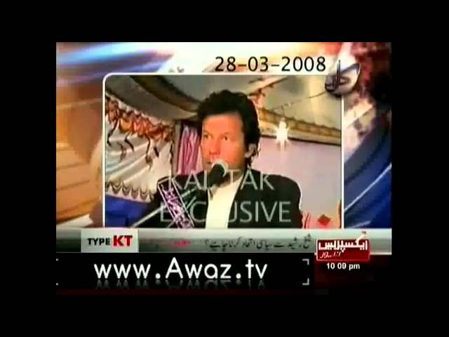 PAKISTAN TEHREEK E INSAF(PTI) & IMRAN KHAN EXPOSED BY JAVED CHAUDHRY.