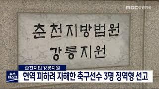 공익 가려고 손목 꺾은 K3리그 선수 3명 징역형