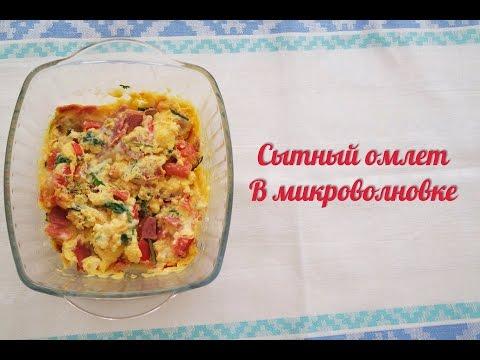 Быстрый и вкусный омлет рецепт