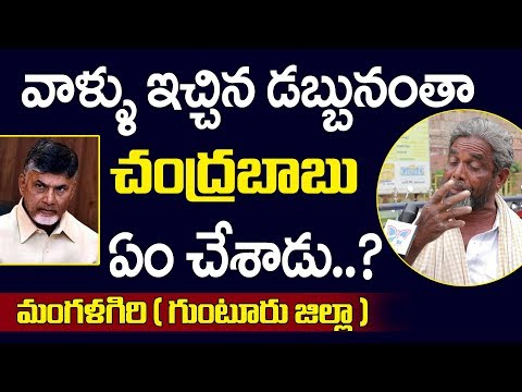 వాళ్ళు ఇచ్చిన డబ్బునంతా చంద్రబాబు ఏం చేశాడు.? | Mangalagiri Public Straight Question To Chandrababu
