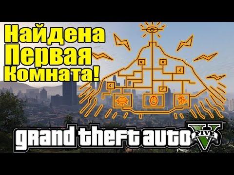 GTA 5 - Найдена 1-ая комната [Тайна горы ЧИЛИАД - Фонтан] ДОГАДКА