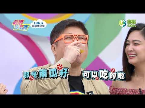 台綜-歡樂智多星-20200701 大廚小撇步