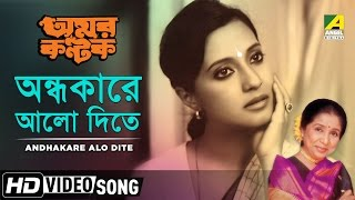 Andhakare Alo Dite | Amar Kantak | Bengali Movie Song | Asha Bhosle | Moon Moon Sen