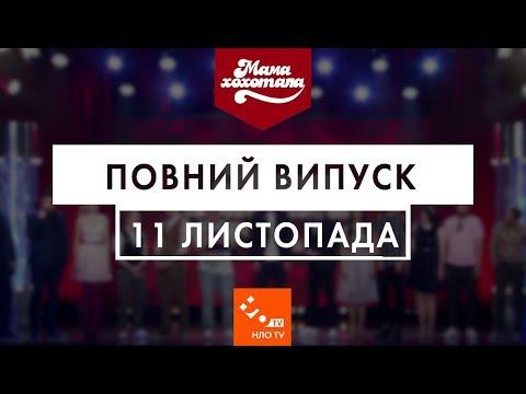 Мамахохотала   Новий сезон. Випуск #12 (11 листопада 2018)   НЛО TV