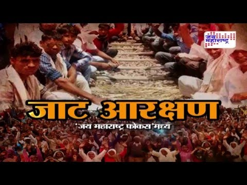 Focus promo on jat reservation protest