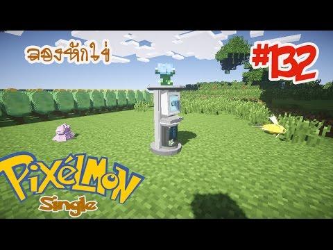 Pixelmon Single (มายคราฟ โปเกม่อน) #132 เวอร์ชั่น 3.3.1 ภาษาไทยอัพเดท + ลองระบบฟักใข่ดีก่า