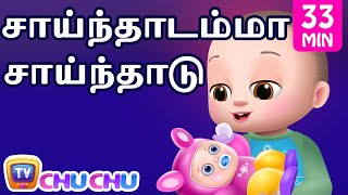 Saindhadamma Saindhadu (சாய்ந்தாடம்மா) plus Many More Popular Tamil Rhymes by ChuChu TV