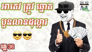 អាតេវ ត្រូវឆ្នោត3លានដុល្លារ | The Troll Cambodia