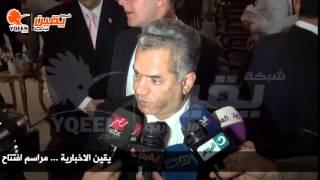 يقين | لقاء حول مراسم افتتاح متحف قصر الامير محمد علي